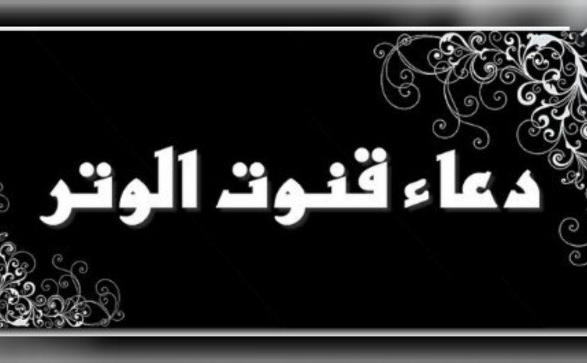 دعاء قنوت الوتر - الشيخ صالح الأَسمَري